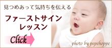 福岡ファーストサイン教室