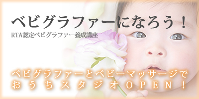 babygrapher_banner01b